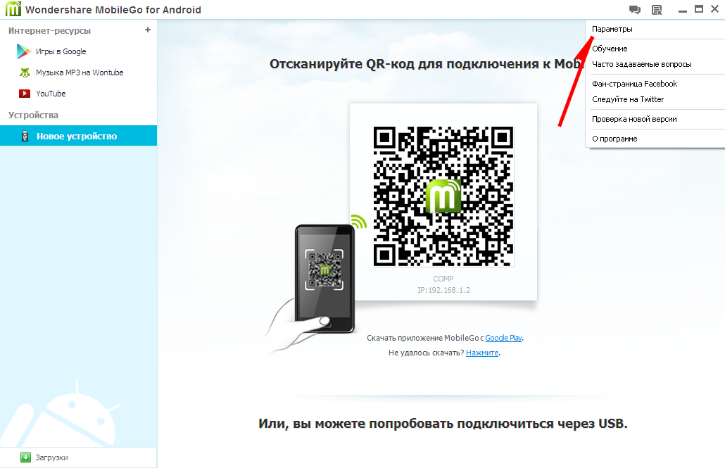скачать wondershare android converter